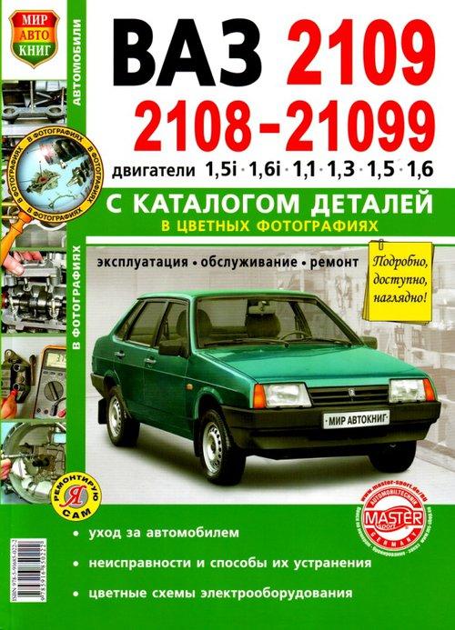 ВАЗ 2109 / 2108 / 21099 Руководство по ремонту в цветных фотографиях + Каталог запчастей