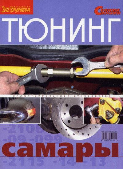 Тюнинг ВАЗ 2108-2109 Самара