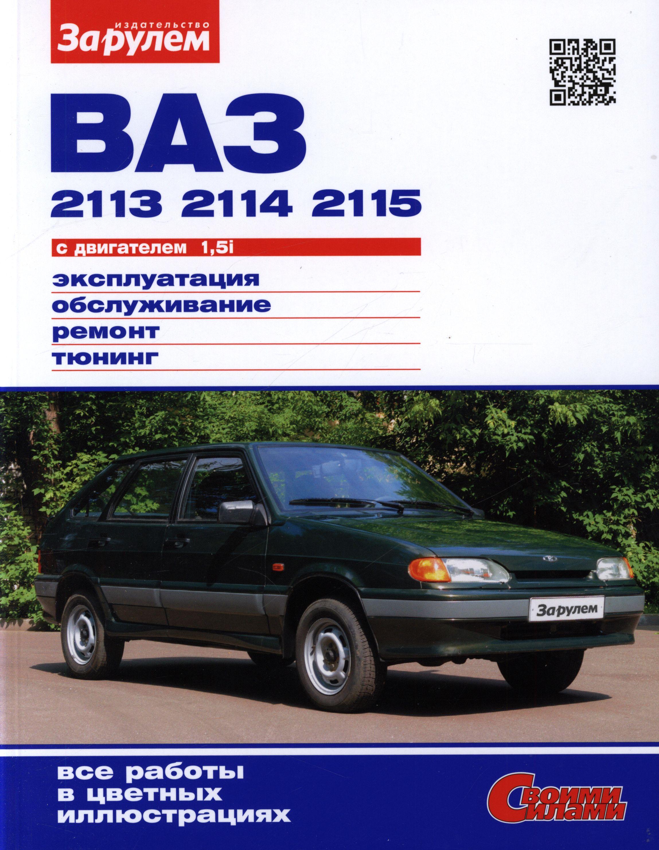 ВАЗ 2115-14-13 Руководство по ремонту цветное
