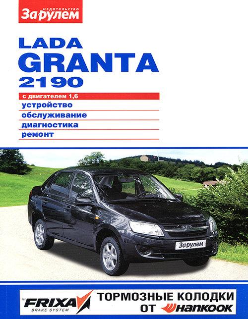 VAZ LADA GRANTA с 2011 Пособие по ремонту и эксплуатации цветное