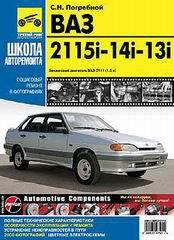 ВАЗ 2115-14-13 Руководство по ремонту в фотографиях