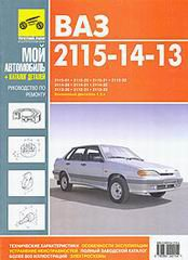 ВАЗ 2115-14-13  Руководство по ремонту с каталогом деталей