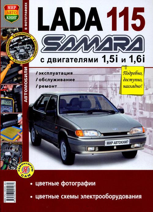 ВАЗ 2115 / LADA SAMARA Руководство по ремонту цветное
