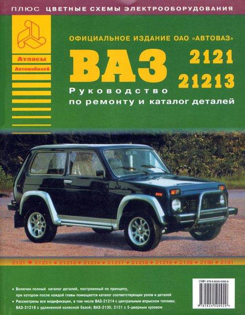 ВАЗ 2121, 21213 Руководство по ремонту с каталогом деталей