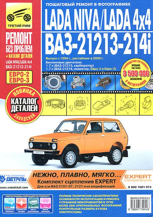 ВАЗ 21213 Нива Руководство по ремонту в цветных фотографиях + Каталог запчастей