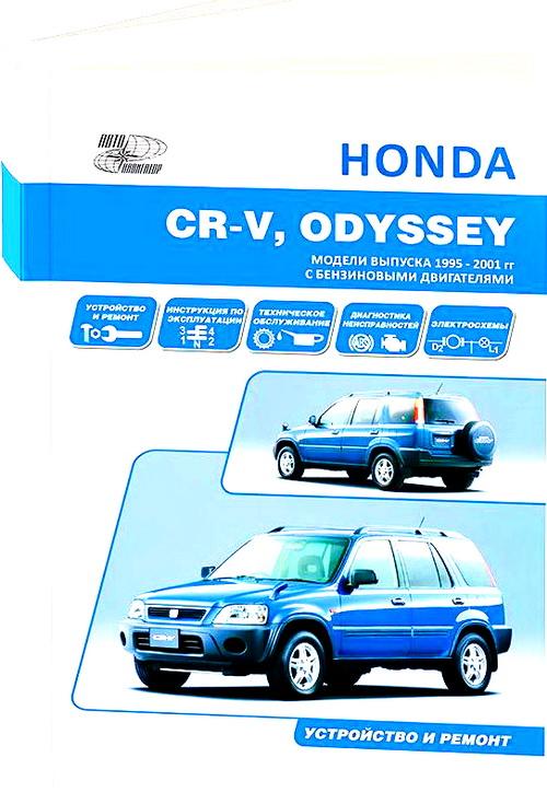 Книга HONDA ODYSSEY (Хонда Одиссей) 1995-2000 бензин Пособие по ремонту и эксплуатации