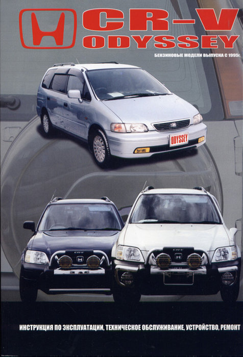 HONDA ODYSSEY / CR-V 1995-2000 бензин Пособие по ремонту и эксплуатации