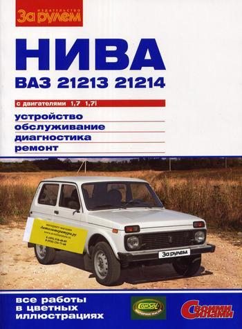 ВАЗ 21213 Нива Руководство по ремонту цветное