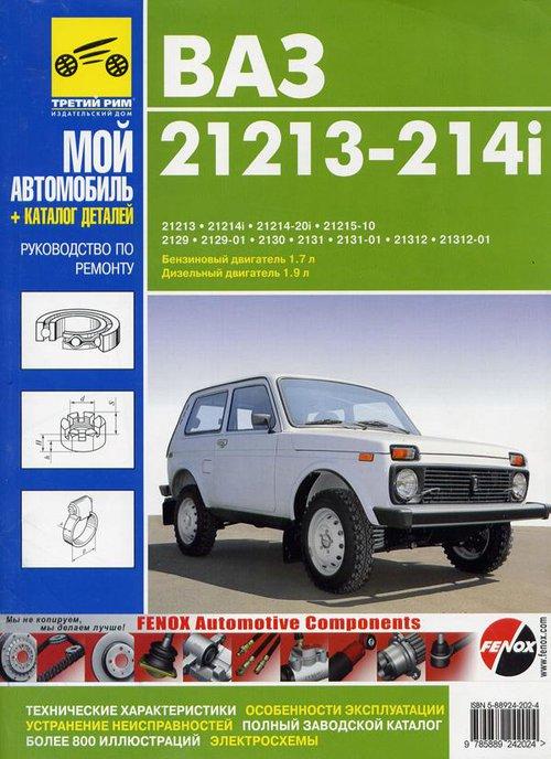 ВАЗ 21213 Нива Руководство по ремонту с каталогом деталей