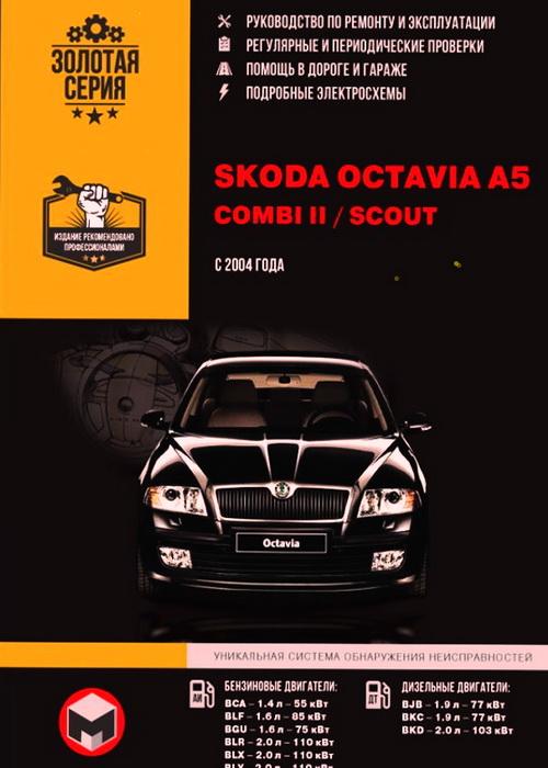 Пособие SKODA OCTAVIA A5 / OCTAVIA COMBI II / OCTAVIA SCOUT с 2004 (Шкода Октавия А5) бензин / дизель Книга по ремонту и эксплуатации