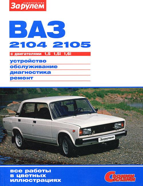 ВАЗ 2104, ВАЗ 2105 Руководство по ремонту цветное
