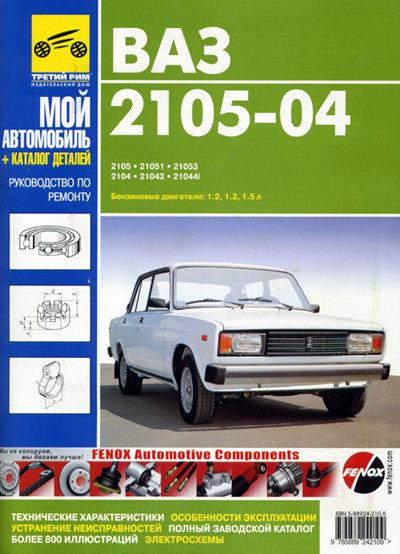 ВАЗ 2104-05 Руководство по ремонту с каталогом деталей