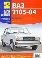 ВАЗ 2104-2105 Руководство по ремонту цветное