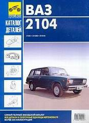 ВАЗ 2104 Каталог деталей
