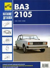 ВАЗ 2105 Каталог деталей