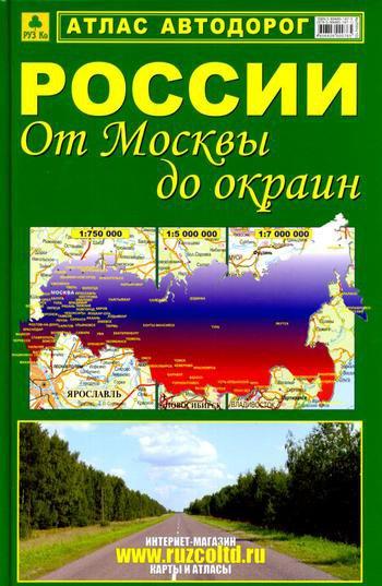 Атлас автодорог России - От Москвы до окраин