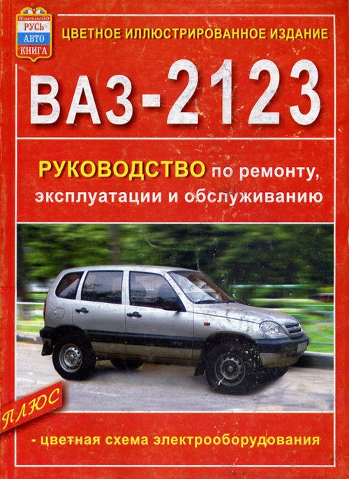 ВАЗ 2123 ШЕВРОЛЕ НИВА Пособие по ремонту цветное