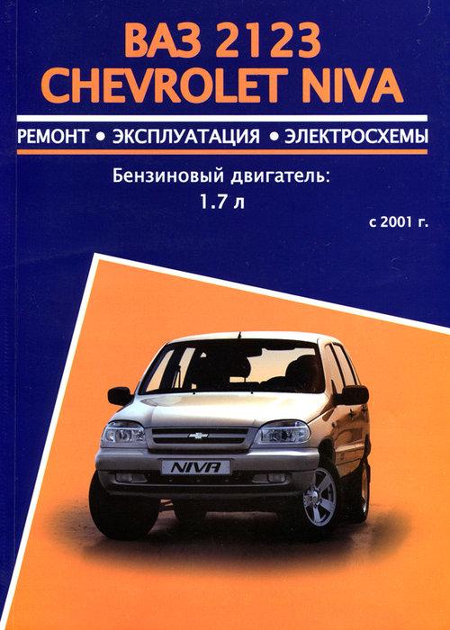 ВАЗ 2123 ШЕВРОЛЕ НИВА Пособие по ремонту и эксплуатации
