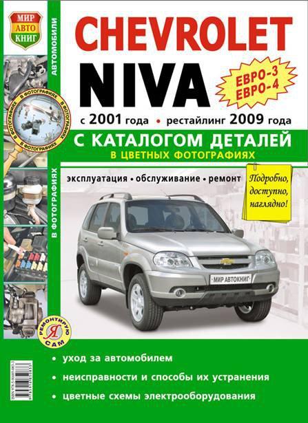 CHEVROLET NIVA с 2001 и с 2009 Руководство по ремонту цветное + каталог запчастей