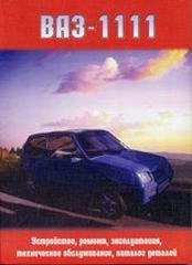 Книга ВАЗ 1111 Ока Руководство по ремонту + каталог деталей