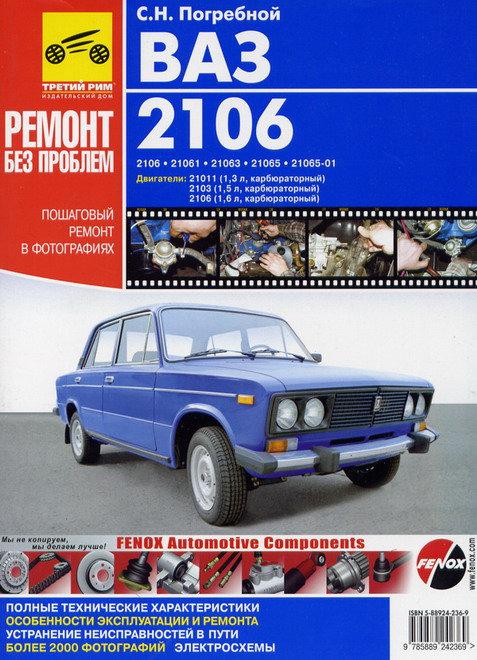 ВАЗ 2106 Руководство по ремонту в цветных фотографиях