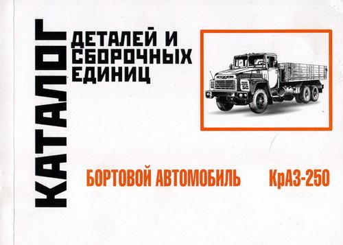 КрАЗ 250 Каталог деталей