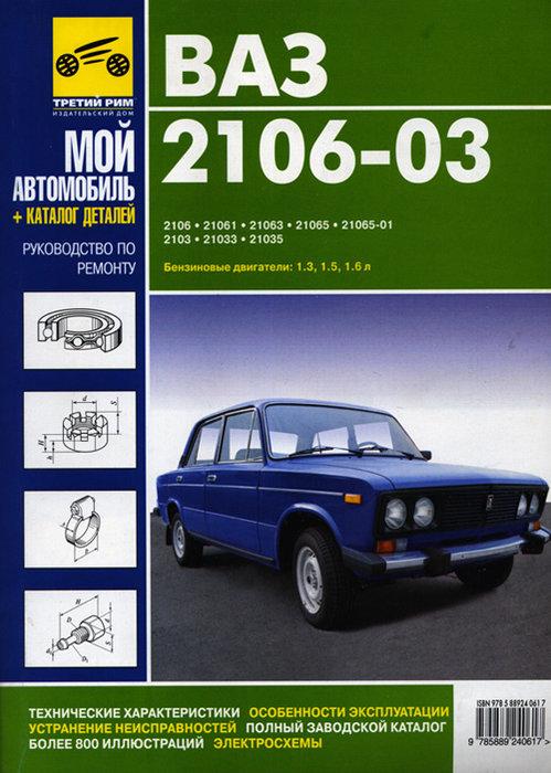 ВАЗ 2106-03 Руководство по ремонту с каталогом деталей