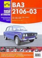 ВАЗ 2106-03  Руководство по ремонту цветное