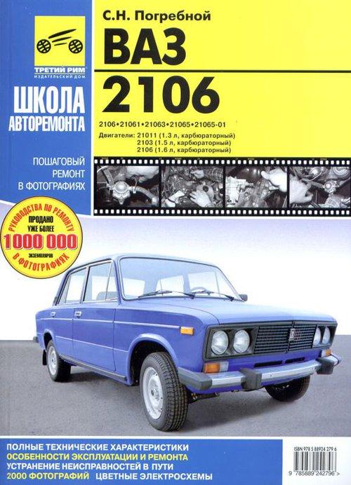 ВАЗ 2106-03 Руководство по ремонту в фотографиях
