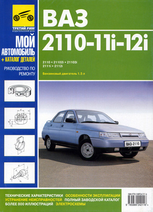 ВАЗ 2110 Руководство по ремонту с каталогом деталей