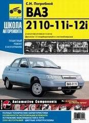 ВАЗ 2110 Руководство по ремонту в фотографиях