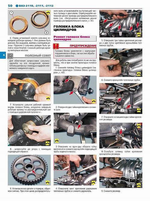 ВАЗ 2110 (с двигателем 1,6) Руководство по ремонту цветное в фотографиях