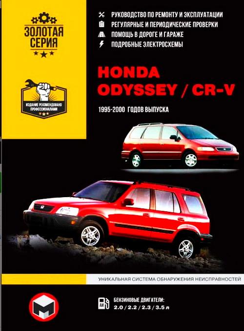 Инструкция HONDA CR-V / ODYSSEY (Хонда ЦРВ) 1995-2000 бензин  Пособие по ремонту и эксплуатации