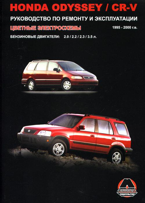 HONDA CR-V / ODYSSEY 1995-2000 бензин  Пособие по ремонту и эксплуатации