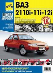 ВАЗ 2110 (с двигателем 1,6) Руководство по ремонту в фотографиях