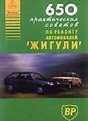 650 советов по ремонту автомобилей Жигули