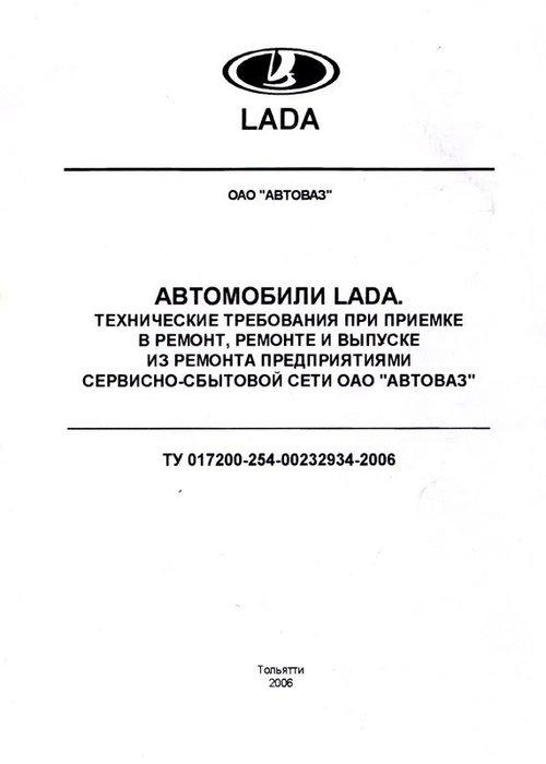 Автомобили LADA. Технические требования при приемке и выпуске