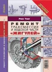 Ремонт трансмиссии и ходовой части Жигулей