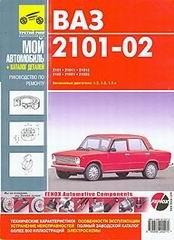 ВАЗ 2101, 2102 1970-1983 гг. бензин Руководство по ремонту и эксплуатации в фотографиях