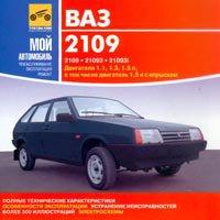 ВАЗ 2109 CD