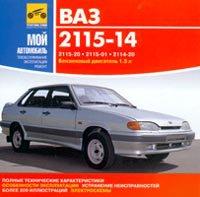 ВАЗ 2115 CD