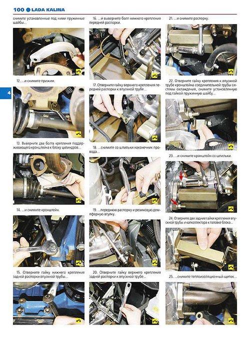 Руководство по ремонту автомобилей ВАЗ 1118 / LADA KALINA цветное в фотографиях