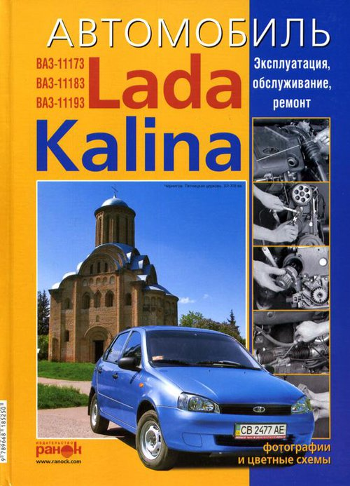 Руководство по ремонту автомобилей ВАЗ LADA KALINA