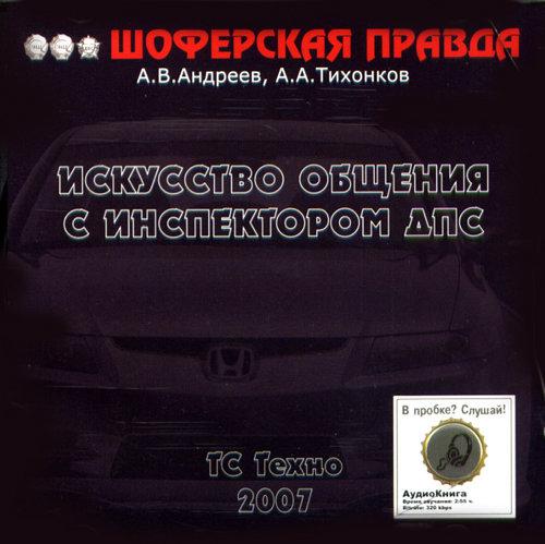 CD Шоферская правда. Искусство общения с инспектором ДПС