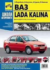 Руководство по ремонту автомобилей ВАЗ 1118 LADA KALINA в фотографиях