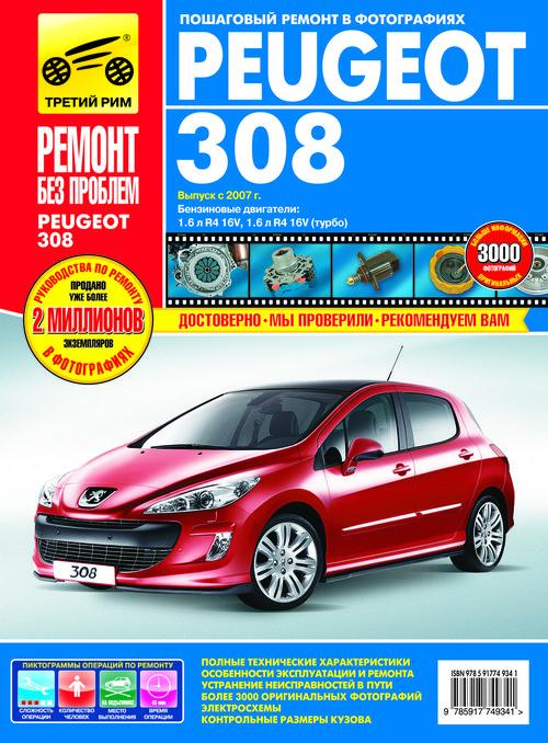 Книга PEUGEOT 308 (Пежо 308) с 2007 бензин Руководство по ремонту в цветных фотографиях