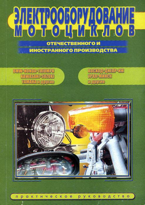Электрооборудование мотоциклов
