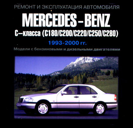 CD MERCEDES-BENZ C-класс (С180, 200, 220, 250, 280) 1993-2000 бензин / дизель