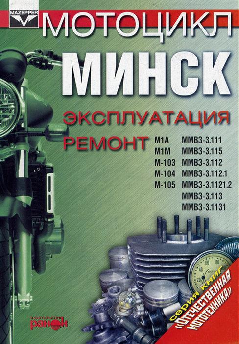 Мотоциклы МИНСК Руководство по ремонту