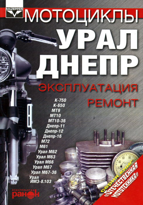 Мотоциклы Урал, Днепр Руководство по ремонту